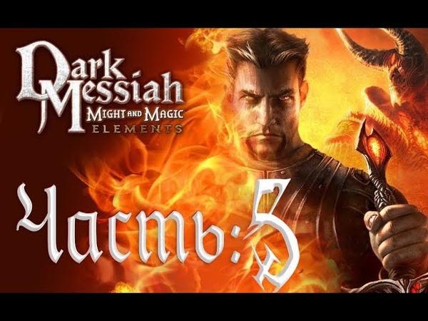 Dark Messiah Of Might And Magic Часть 5 Прибытие на остров черепа