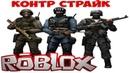 Контр Страйк в Роблокс в игре Counter Blox . Counter Strike in Roblox играем 5 на 5.