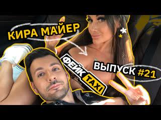 Фейк taxi #21. кира