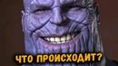 ПРЕДПОКАЗ «МСТИТЕЛИ: ФИНАЛ» ОТМЕНЕН В РОССИИ