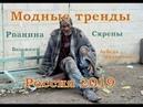 Что моДно сей час в России? Мода на нищету, валежник и х@й без соли. Модные тренды Скрепостана