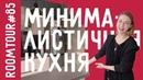 Дизайн интерьера кухни и балкона. Обзор СЕРОЙ МИНИМАЛИСТИЧНОЙ кухни. ROOM TOUR 85. Ольга Качанова.