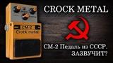 Crock metal CM-2. Педаль из СССР, зазвучит