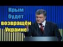 Порошенко возвращает Крым Серьезно
