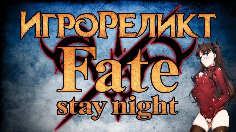 Fate: Stay Night. От КСО до НЯ один шаг/Будни школьников-колдунов   Игрореликт