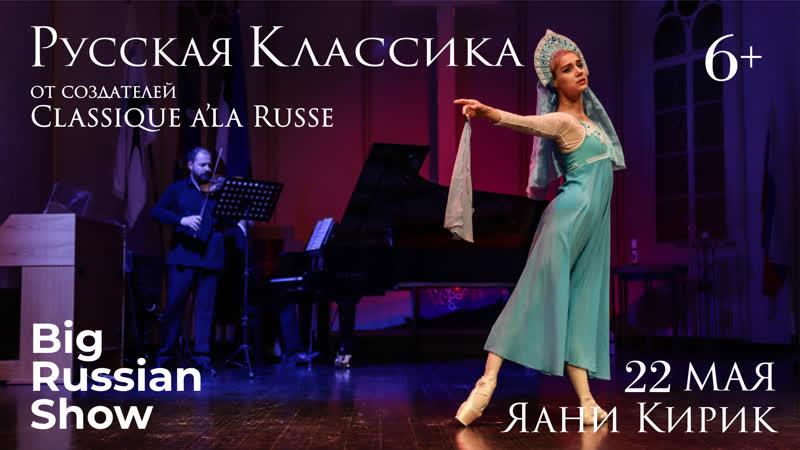 Русская классика 22 мая в Яани Кирик!