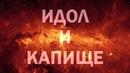 КАМ`ЯНЕ СВЯТИЛИЩЕ СВІТОВОГО ЯЙЦЯ ТА ДЕРЕВ`ЯНИЙ ОБРАЗ БОГИНІ МАКОШІ