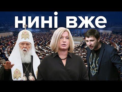 Зрада Європи, ПАРЄ, Росія, Парасюк, Онищенко і вибори, Філарет та ПЦУ Нині вже