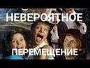 НЕВЕРОЯТНОЕ ПЕРЕМЕЩЕНИЕ Детский фантастический фильм