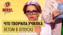 Как я провел лето: типичный случай в украинской школе — Дизель Шоу 2016   Юмор ICTV