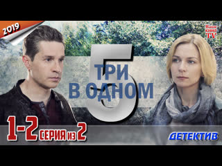 Tpи в oднoм 5 / 2019 (детектив). 1-2 серия из 2