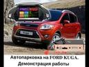 Ford Kuga 2 демонстрация автопарковки на автомагнитоле Redpower 310 серии
