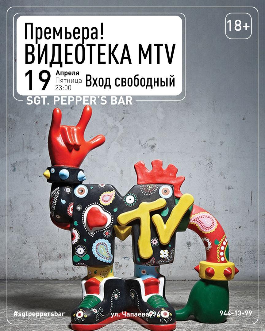 Афиша Краснодар ВИДЕОТЕКА MTV Sgt.Pepper's Bar / 19.04