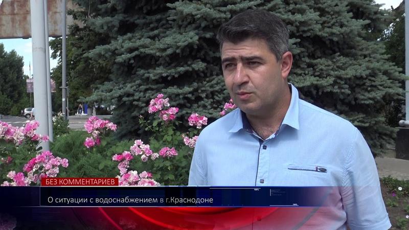 БЕЗ КОММЕНТАРИЕВ. Александр Кариков о ситуации с водоснабжением в г.Краснодоне