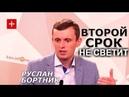Аваков устроил переворот и расколол ресурсы Порошенко. Руслан Бортник