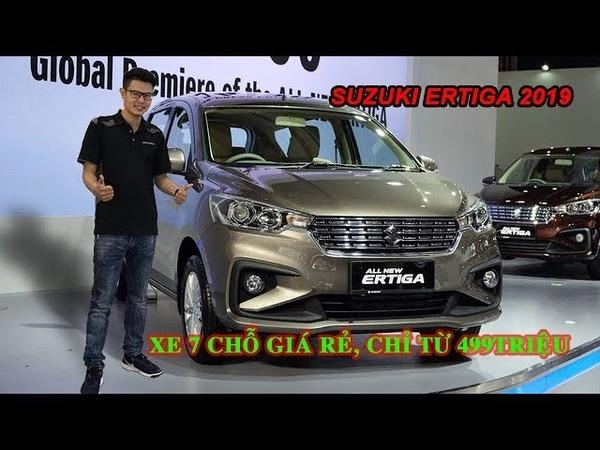 Suzuki Ertiga 2019. Xe 7 chỗ nhập khẩu giá rẻ về Việt Nam. Chỉ từ 499 triệu. LH đặt cọc 0976006696