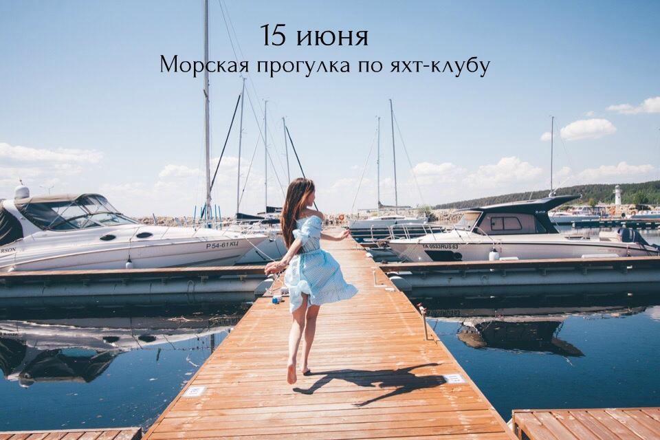 Афиша Тольятти Прогулочная фотосессия в яхт-клубе