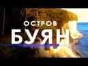 Энциклопедия загадок. Остров Буян
