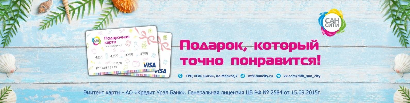6617be70e МФК САН СИТИ | ВКонтакте