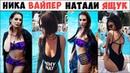 Натали Ящук и НИКА ВАЙПЕР | Большая Подборка Вайнов natali_iashchuk и nika_viper Лучшее трум трум