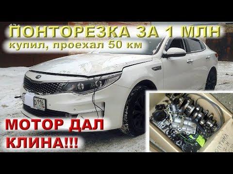 Kia OPTIMA 2016 2 4 GDI НОВЕЙШИЙ мотор G4KJ САМЫЙ ДОРОГОЙ РЕМОНТ на канале