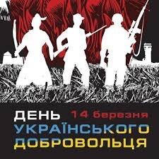 В Україні 14 березня відзначається День українського добровольця.