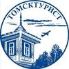 TOMSKTURIST | Турагентство, туроператор