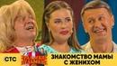 Знакомство мамы с женихом Уральские пельмени 2019