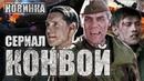 Лучший военный сериал КОНВОЙ Военная драма 2018 - ВСЕ СЕРИИ HD
