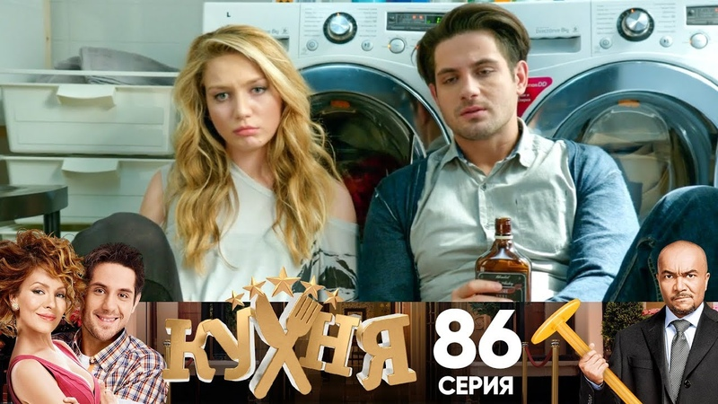 Кухня 5 сезон 86 серия