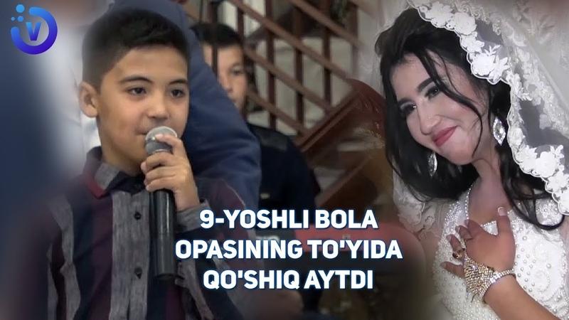 9-yoshli Mustafo opasining to'yida qo'shiq aytib tabrikladi 2018 !