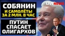 Собянин и самолёты за 2 млн. в час! Путин и олигархи