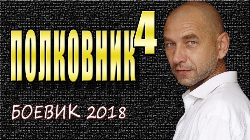 ШЕДЕВР ДЕТЕКТИВ 'Полковник 4' русские новинки 2018