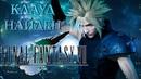 Прохождение Final Fantasy VII. Настоящий Клауд 33