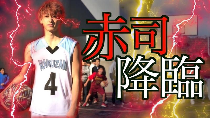 【バスケ】もしも赤司が突然コートに現れたらin兵庫 kuroko no basketball Akashi