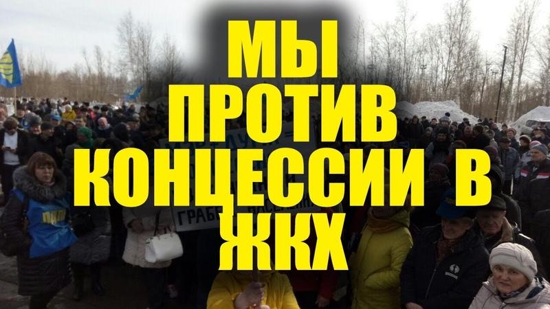 Митинг Мы против КОНЦЕССИИ В ЖКХ прошел в Нижневартовске