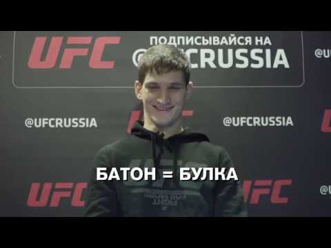 Уроки питерского языка с бойцами UFC