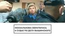 Обращение Москальковой к судье по делу Вышинского