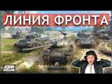World of Tanks - Линия фронта! Самый сумашедший фарм!