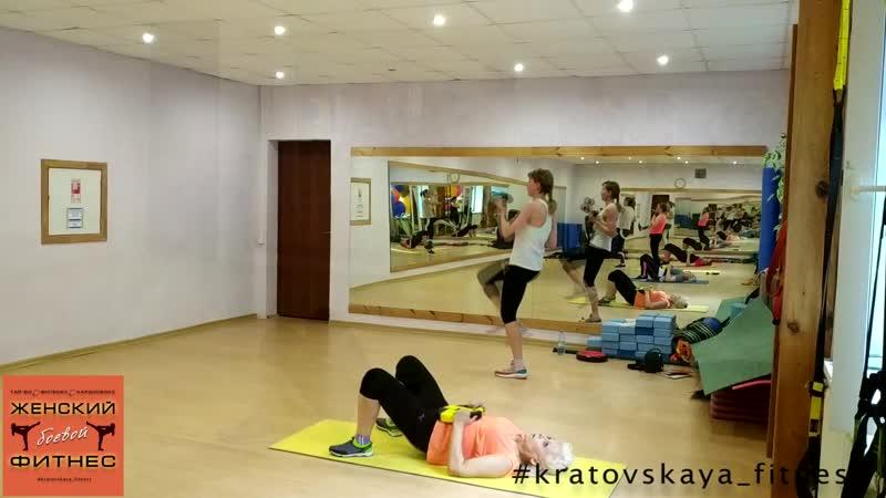 Женский боевой фитнес с Аленой Кратовской (Петерсон). Интервальная тренировка.