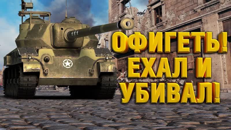 [EviL GrannY | World of Tanks] АМВЕЙ ФИГНИ НЕ ПОСОВЕТУЕТ!