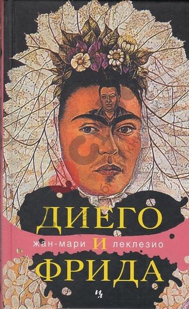 Книги о Фриде Кало