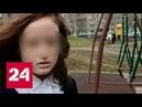 Прятки на сутки. В соцсетях набирает популярность новая садистская игра для детей - Россия 24