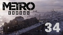 Метро Исход / Metro Exodus - Прохождение игры - Тайга ч.2 - Лагерь пиратов [ 34] | PC