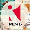"""Издательство """"Речь"""" - детские книги"""