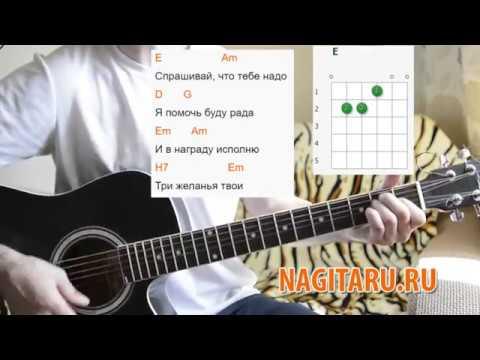 Легкая дворовая песня - Три желания. Аккорды и разбор   - Nagitaru.ru