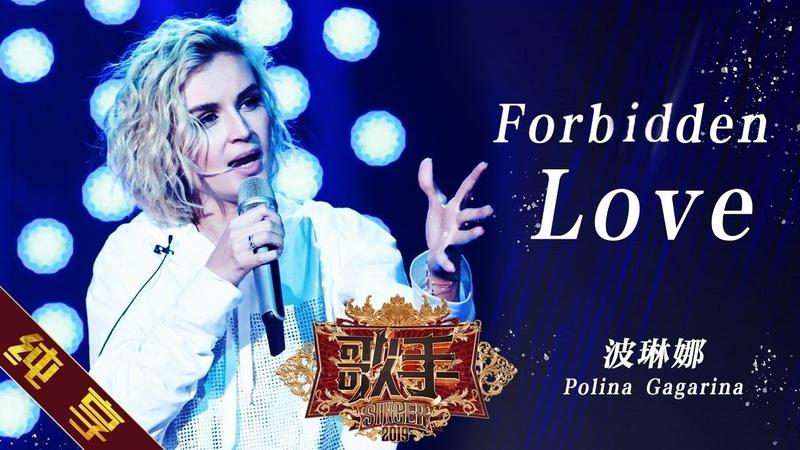 20190312-10【纯享版】波琳娜 Polina Gagarina《Forbidden Love》《歌手2019》第10期 Singer 2019 EP10【湖南卫视官方HD123