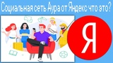 Социальная сеть Аура от Яндекс что это