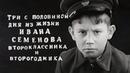 Три с половиной дня из жизни Ивана Семенова - второклассника и второгодника (1966)