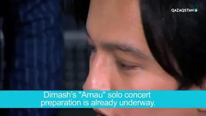 Димаштың Арнау концертінің билеттері 18 наурызда сатылымға шығады